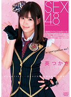SEX48 (Popular Cosplay Idol Does Every Trick In The Book) Tsukasa Aoi