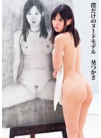 A Nude Model Of My Own Tsukasa Aoi  下載
