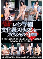 Rape Academy Culture Festival Strip Show Special 4 Hours (53dvaj00015)