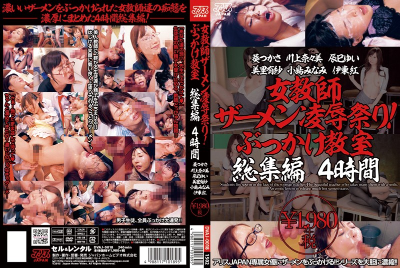 DVAJ-0018 Female Teacher's Semen Shame Caught On Film! Bukkake Classroom Collection - 4 Hours