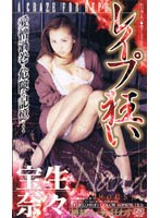 Rape Madness Nana Hojo  Download