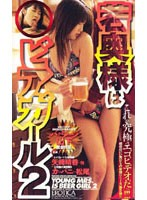 Young Wife Is A Beer Girl 2 下載