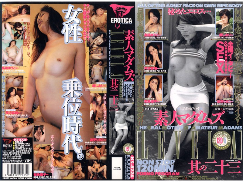 KS-8726 Amateur Madams  [LEVEL A] The 29th Twenty-three
