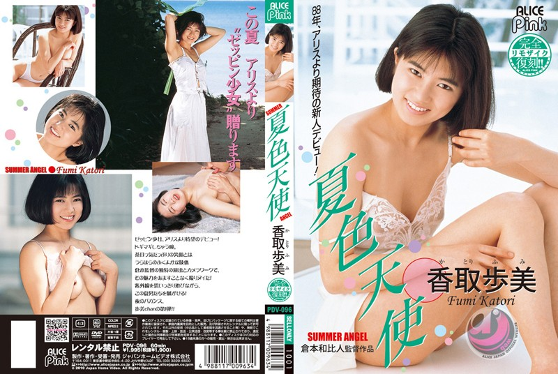 PDV-096 Summer Angel Fumi Katori (Reprint) - Reprint, Lingerie, Fumi Katori, Featured Actress, Beautiful Girl