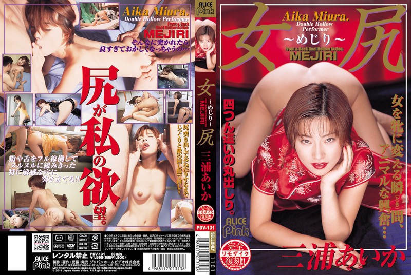 PDV-131 Girls' Asses - Aika Miura (Reprint) - Threesome / Foursome, Reprint, Featured Actress, Ass Lover, Anal Play, Aika Miura