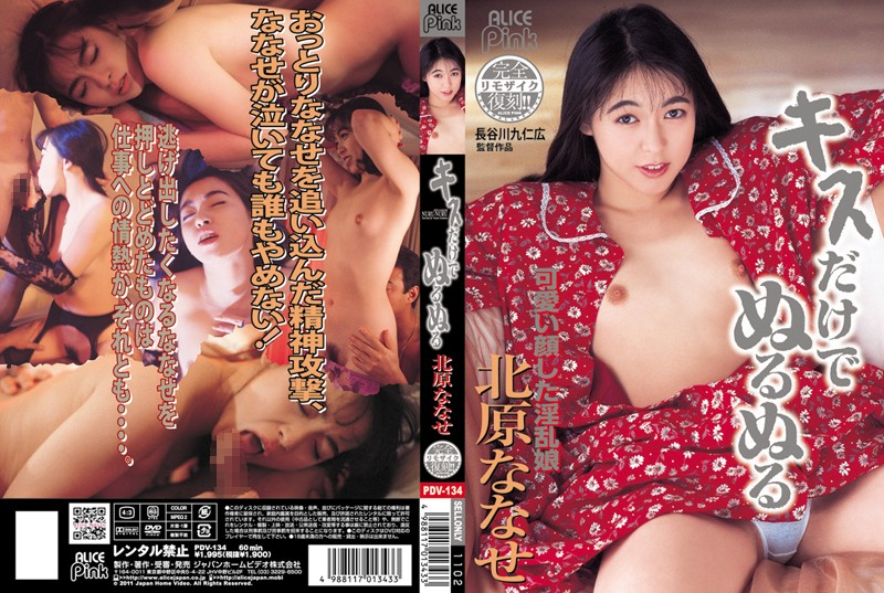 PDV-134 Reprint: Just Kisses Make Her Wet Nanase Kitahara - Threesome / Foursome, Reprint, Nanase Kitahara, Featured Actress, Beautiful Girl