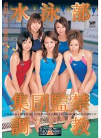 Swimming Club Group Confinement And Breaking In 下載