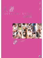 Married Woman: THE EXCELLENT STYLE 4 Hours 下載
