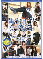 TMA PRICE 980 Black Tights Highschool Girls (5519id00031)