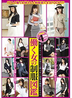 A Pictorial Of Working Women's Uniforms 4 Hours Download