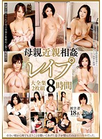 Incest MILF Rape - Complete Works Eight Hours 下載
