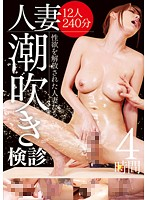 Married Woman Squirting Examination Meet Housewives Who Have Been Released From The Bonds Of Their Lust 4 Hours Download