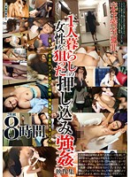 A Home Invasion Rape Video Collection Featuring Girls Living On Their Own 8 Hours 下載
