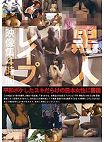 Black Simulated Rape Video Collection. 4-hours. 下載