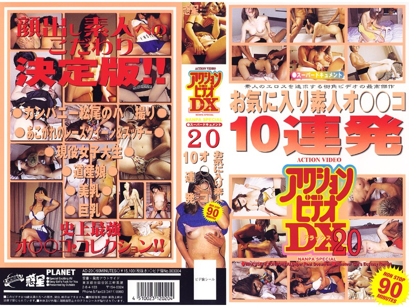(55ad20)[AD-020] Action Video DX 20 Download