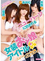 Girl Idols And Cross Dressers Raped By A Transsexual 下載