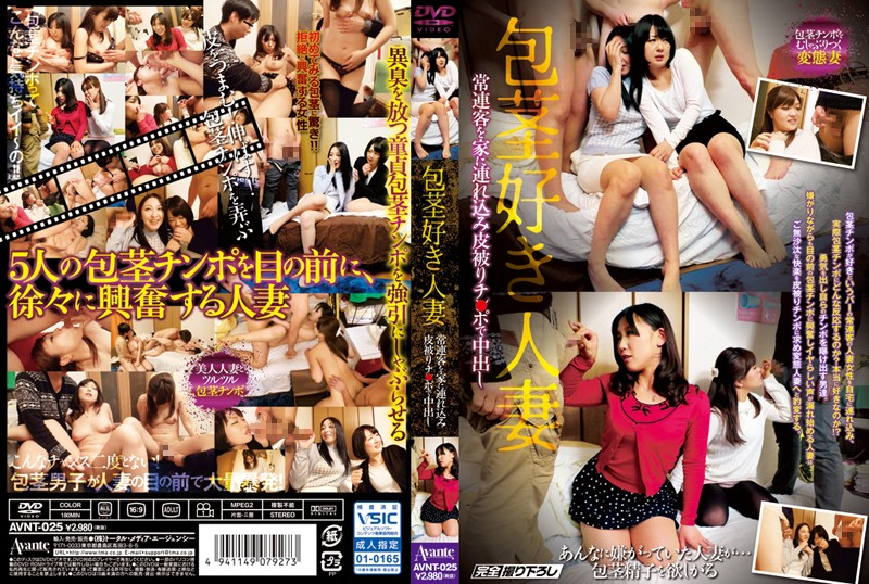 AVNT-025 Uncut Favorite Wife ~ Patrons Pies In Tsurekomi Skin Suffer Chi ● Po In The House -