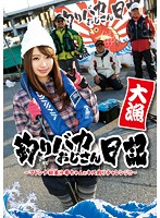 Diary Of A Middle-Aged Fishing Enthusiast -Sillago Fishing Challenge With The Madonna, Saki Hatsumi !!- 下載