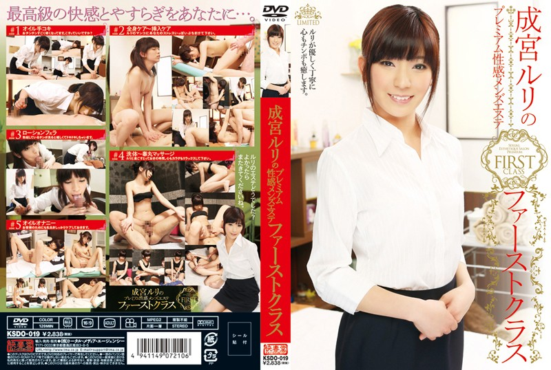 KSDO-019 Ruri Narumiya 's PREMIUM, First-Class And Sexy Massage Parlor, Just For Men