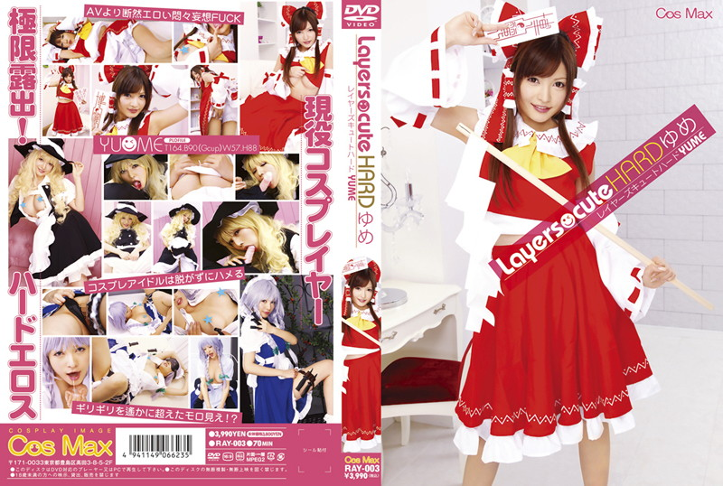 RAY-003 Layers Cute HARD Yume