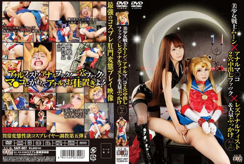 SAIT-007 The Beautiful Warrior Moon x Double Hole Anal And Pussy Creampie Fuck x Lesbian Anal Fisting And Massive Bukkakes. An And Yui