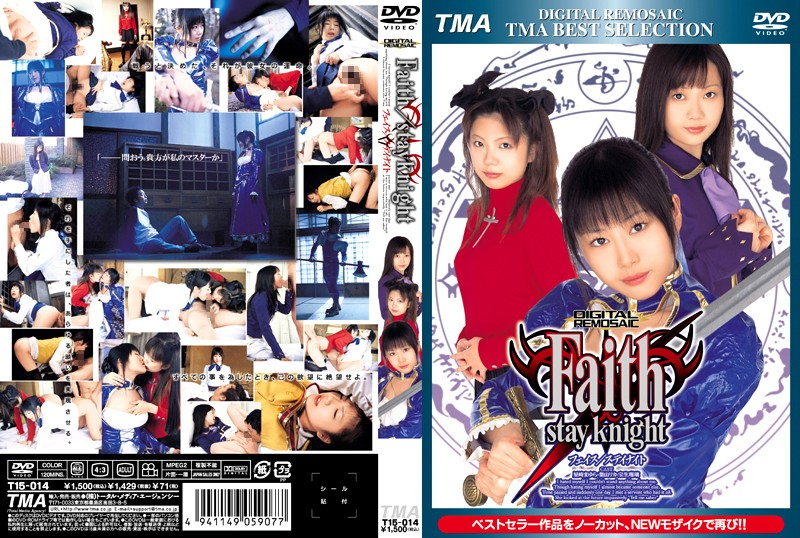 T15-014 T-15014 DIGITAL REMOSAIC Faith / Stay Knight