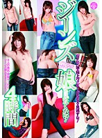 I Only Want To Look At Girls In Jeans! 4 Hours Download