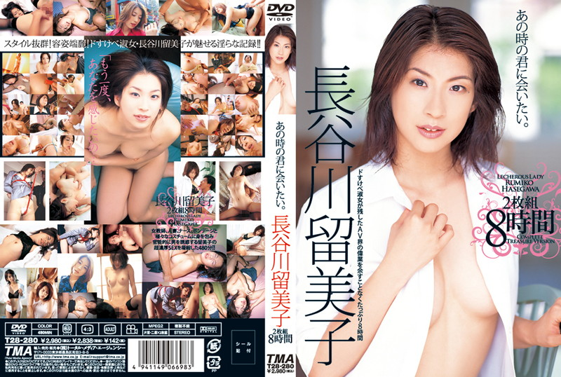 T28-280 I Want To Meet That Person From My Memories. Rumiko Hasegawa 8 Hours