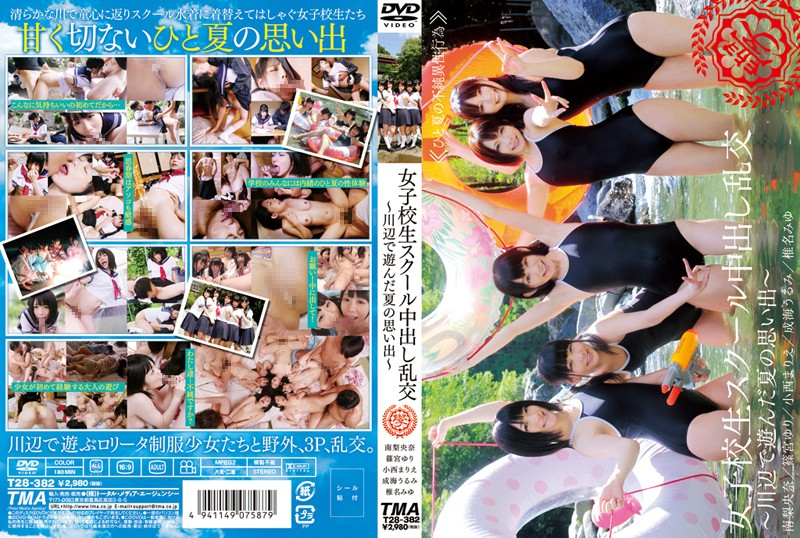 T28-382 School Girls Summer Of Memories - That Play With Out Orgy - Riverside In School