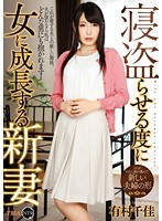 Every Time She's Ravished In Her Sleep She Grows As A Woman: A New Bride Chika Arimura (55t2800406)