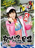 Diary Of A Guy Who Loves Fishing - Going Fishing For Madonna Hibiki Otsuki , rainbow trout, and cherry trout!! 下載