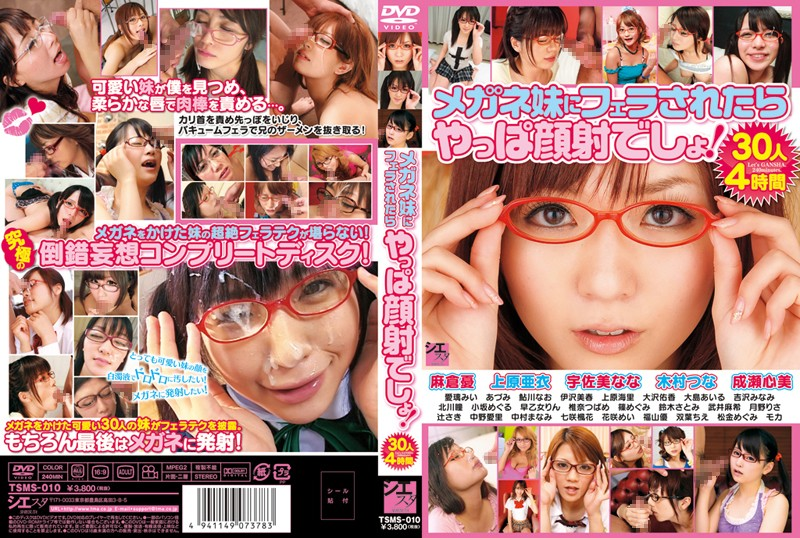 TSMS-010 If My Glasses-Wearing Little Sister Have Me A Blowjob... I'd Cum On Her Face! 30 Girls, Four Hours