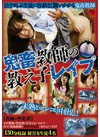 The Rape Of A Student By Her Brutal Teacher Download