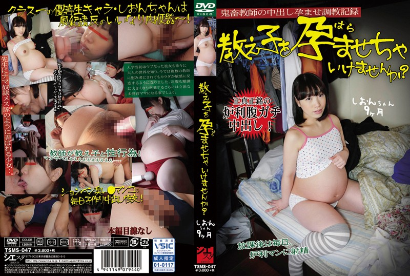 TSMS-047 Is It Bad To Have A Pregnancy Fetish For My Students? Shion 9 Months