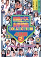Molester Bus High School Girls Collection 4 Hours 2 Download