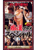 Honnama! Molester Gourmet Special Download