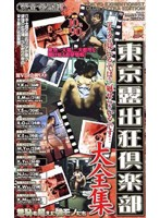 Tokyo Nude Mania Club The Complete Collection 下載