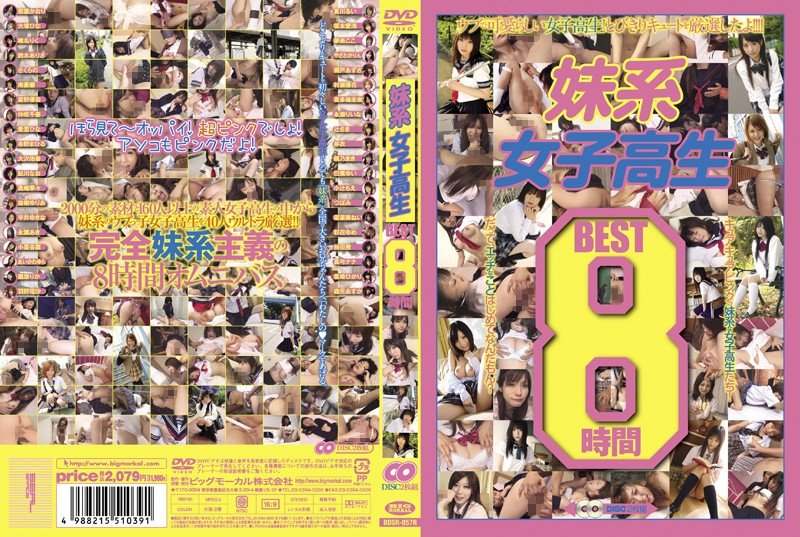 BDSR-057R Little Sister Type Schoolgirls 8 Hours BEST