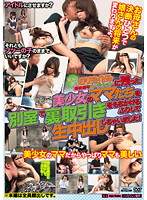Mother Licensed! The Mothers of the Girls left at the Final Audition for the Lolita Idol were All Sexually Appealing to the Judges in Secret... Creampie Raw Footage 下載