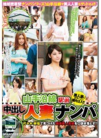 Picking Up Married Women For Creampies On The Yamanote Line - We Seduce Gorgeous Young Wives In Yoyogi And Shinjku! (57bdsr00176)