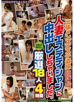 Order-In Men's Massage Voyeurism: I Came Inside My Married Masseuse. 18 Choice MILFs, Four Hours 下載