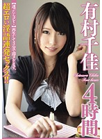 (If You're Not Sure What To Get, Choose This One!) You'll Be Able To Jerk Off Only 3 Minutes After Pressing Play. Super Hot, Dirty Talking Sex!! Chika Arimura 4 Hours (57bdsr00216)