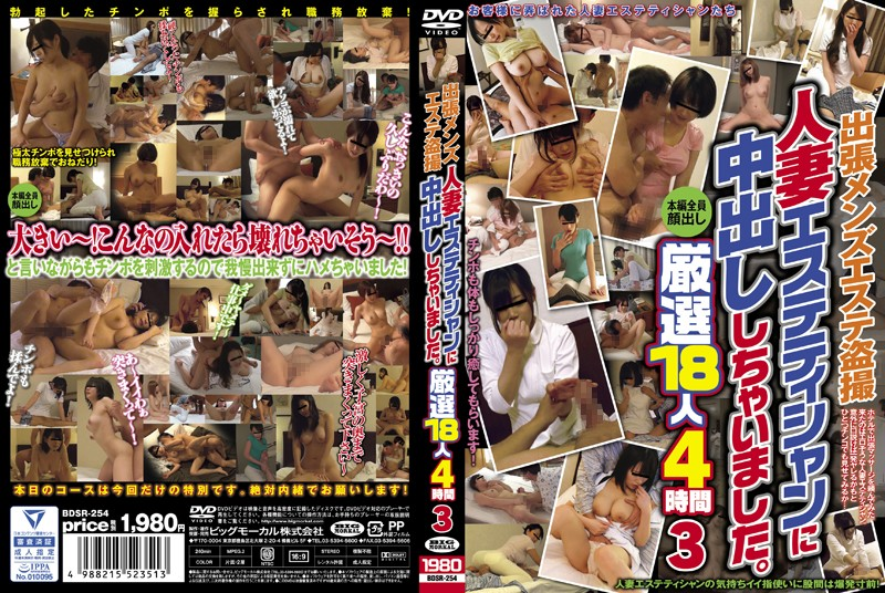 BDSR-254 *Limited-Release Bonus Included* Peeping On In-Home Men's Massages: I Gave The Married Masseuse A Creampie - 18 Select Hotties, 4 Hours 3