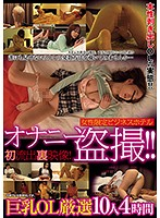 (57bdsr00297)[BDSR-297] Bonus For Streaming Editions Only A Business Hotel For Women Only Masturbation Peeping!! Our First Unleashed Streaming Video! 10 Big Tits Office Ladies Download