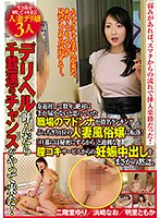 """*Bonus With Streaming Editions* I Ordered A Delivery Health Call Girl And It Turned Out To Be A Once In A Lifetime Opportunity! The Hot Girl From The Office Who Left A Few Years Ago To Get Married And Was So Pretty That I Never Believed That I Could Ever Get A Chance With Her Was Now The No.1 Married Woman Sex Club Girl! I Told Her, """"I'll Keep This A Secret From Your Husband,"""" And Extracted Some Extreme Pussy Pumping Service And Creampie Sex... Download"""