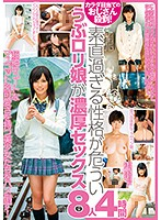 Flood of Old Dudes On the Hunt for Fresh Meat! Dangerously Naive Lolita Types' Hot Sex (8 People, 4 Hours, with Special Streaming Bonus) Download