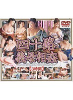 40's Mother-in-Law Adultery (57bmmd00008)