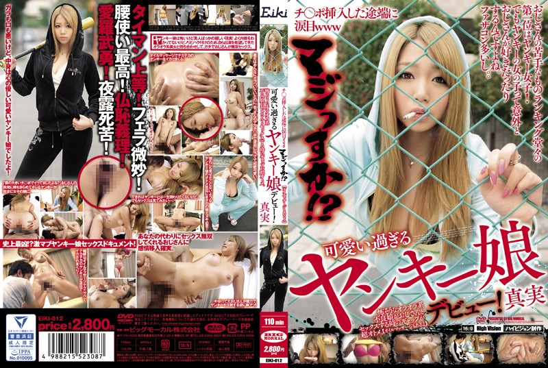 (57eiki00012)[EIKI-012] I Put It In And Now She's Crying? You've Got To Be Kidding Me! Super Cute Delinquent Girl Makes Her Porn Debut! Aggressive And Bully-like Girl Suddenly Turns Into A Pure Maiden While Having Sex With A Middle-aged Man! [There's Also Oil Massages] Mami Ikehata Download