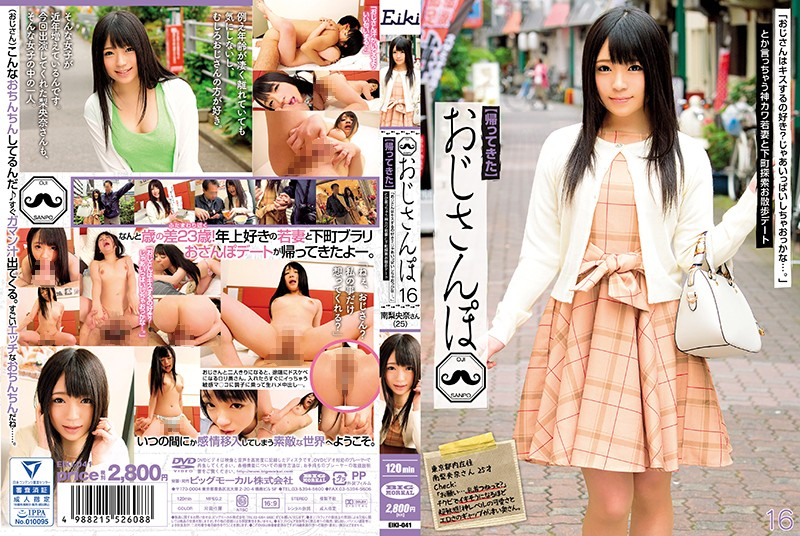 "EIKI-041 [Came Back] Ojisanpo 16, ""Uncle Like To Kiss? Well I Wonder If O'is Full And .... ""God River Would Said There Wife And Downtown Search Stroll Dating Riona Minami"