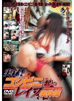 True Stories!! Case File Of A Rape That Took Place In A Convenience Store Download
